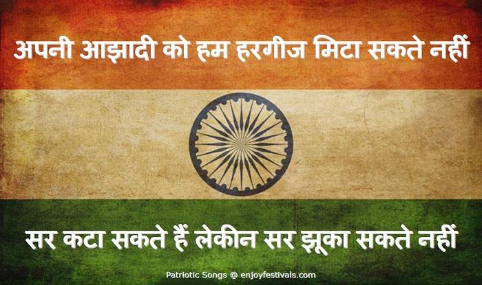 Photo Credit http://enjoyfestivals.com/apni-azadi-ko-hum-desh-bhakti-song-lyrics-video-mp3-download/10746/